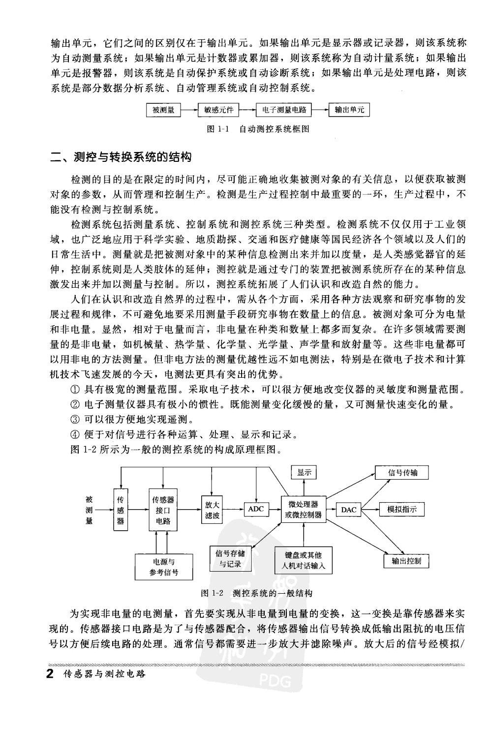传感器与测控电路的基本概念