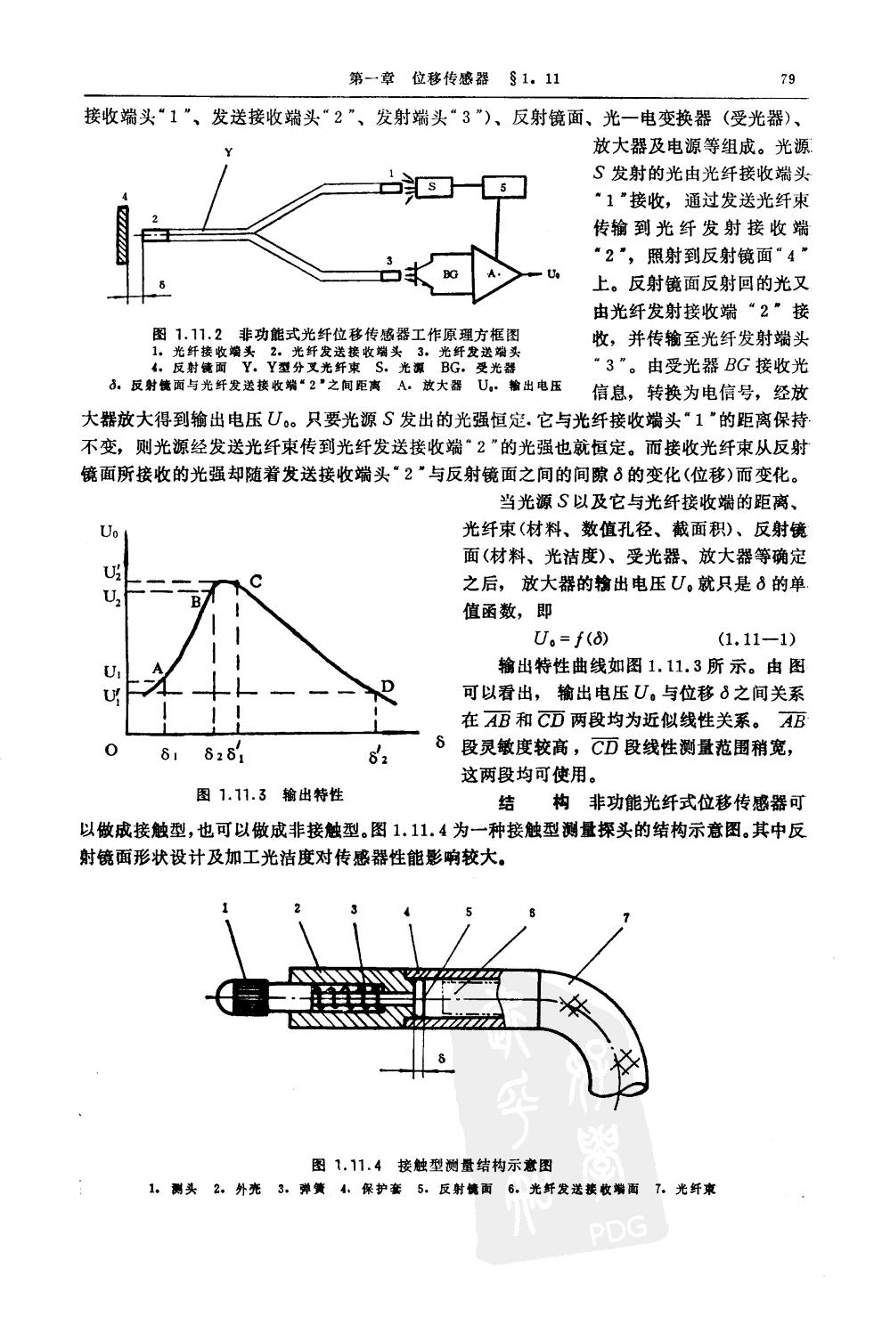 光缆架设施工方案