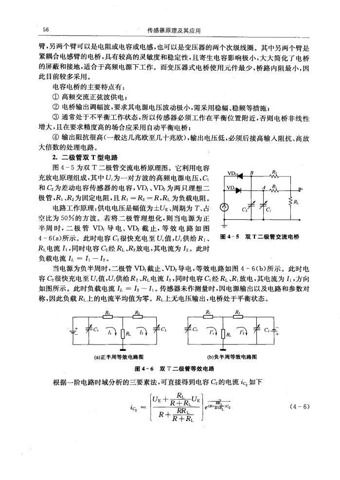 电桥电路     将电容式传感器接入交流电桥作为电桥的一个臂(另一个臂