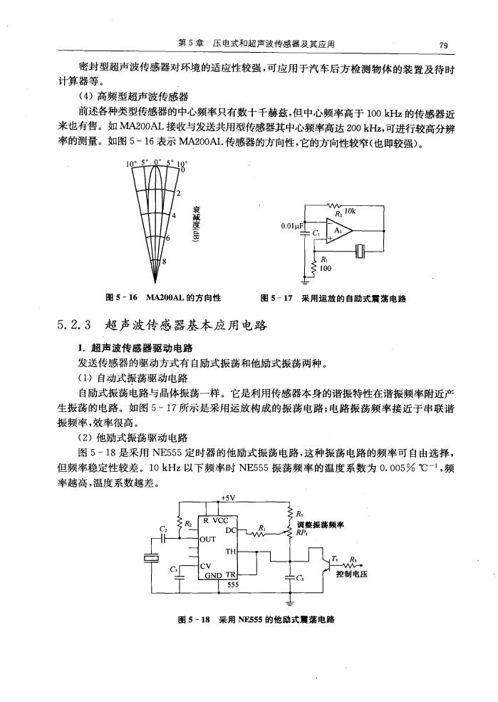 超声波传感器驱动电路
